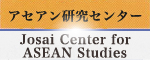Josai University Educational Corporation Josai Center for ASEAN Studies