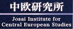学校法人城西大学 中欧研究所 Josai Institute for Central European Studies