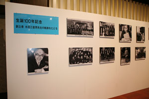 Photograph exhibition on the achievements of Mr. Mikio Mizuta