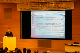 Yushi Chen lectures on Japan-China finance