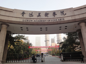 Entrance to the Luxun Academy of Fine Arts